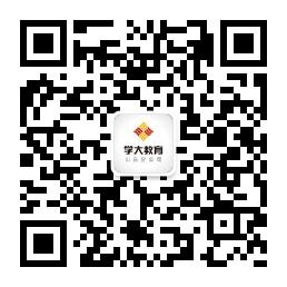 青岛学大教育微信二维码