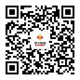 山东学大教育公众号二维码.jpg